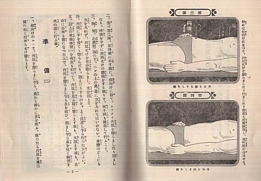 自力健康器使用説明書2.jpg