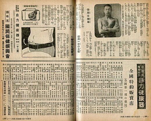 自力健康器広告2.jpg