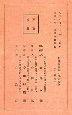 自性院縁起と葵陰夜話(奥付).jpg