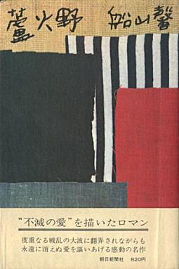 船山馨「蘆火野」.jpg