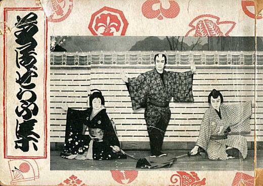 芝居せりふ集1954.jpg