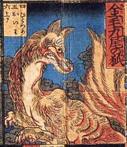 芳員「百種怪談妖物双六」金毛九尾の狐.jpg
