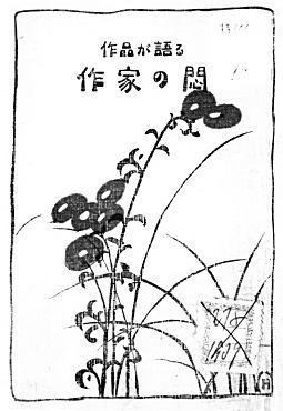 芳川赳「作品が語る作家の悶」1918.jpg