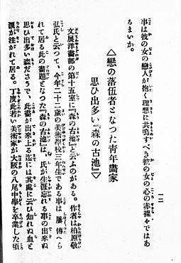 芳川赳「作品が語る作家の悶」1918柏原敬弘.jpg