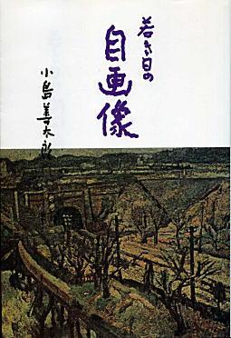 若き日の自画像2011武蔵野書房.jpg