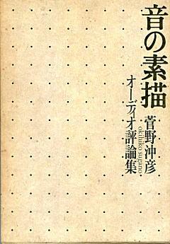 菅野沖彦「音の素描」1988.jpg