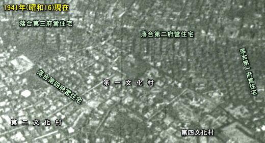 落合府営住宅1941.jpg