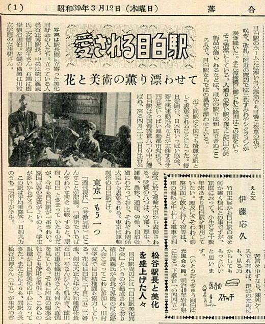 落合新聞19640312.jpg