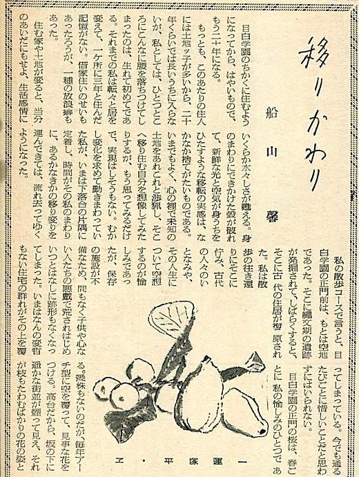 落合新聞19650609.jpg