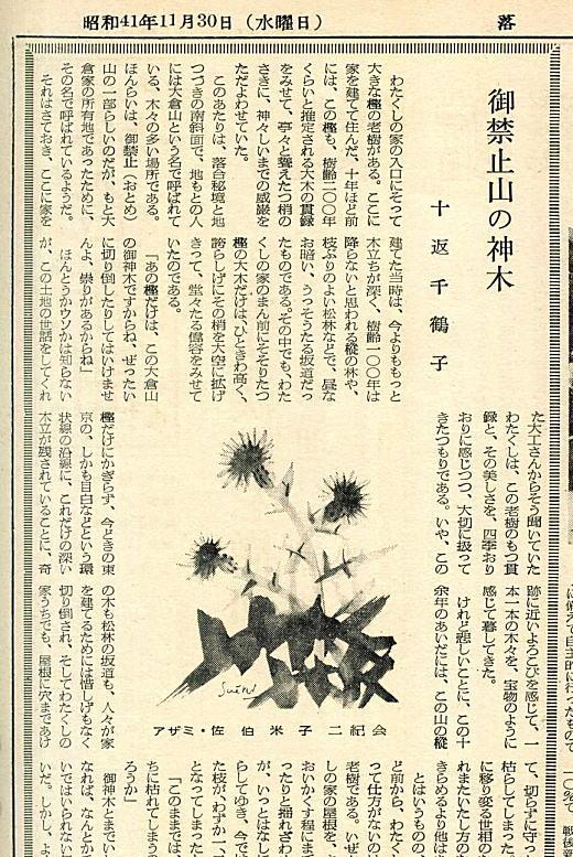 落合新聞19661130.jpg