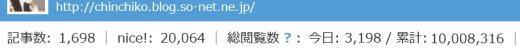 落合道人PV20150114.jpg