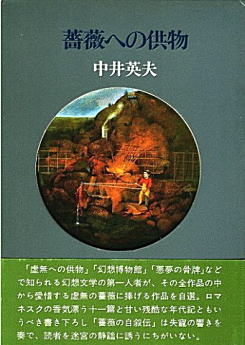 薔薇への供物1981龍門出版.jpg