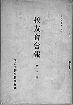 藝大校友会会報1934.jpg