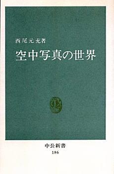 西尾元充「空中写真の世界」1969.jpg