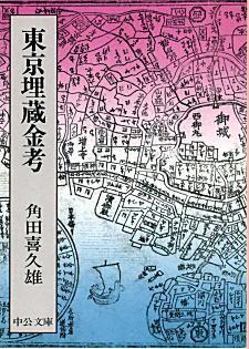 角田喜久雄「東京埋蔵金考」1962.jpg