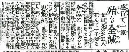 読売19200111_2.jpg