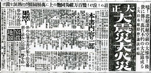 読売19231003.jpg