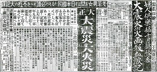 読売19231004.jpg