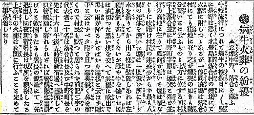 読売新聞19100319.jpg