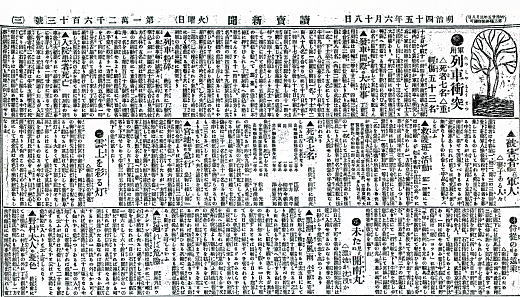 読売新聞19120618.jpg