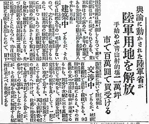 読売新聞19210611.jpg