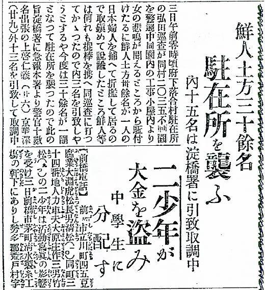 読売新聞19220605.jpg
