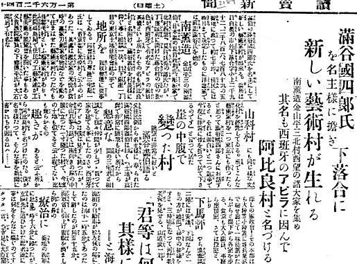 読売新聞19220610.jpg