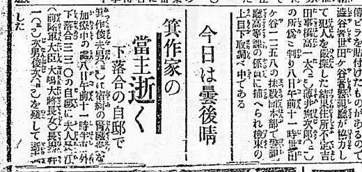 読売新聞19230109.jpg