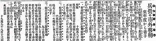 読売新聞19230205.jpg
