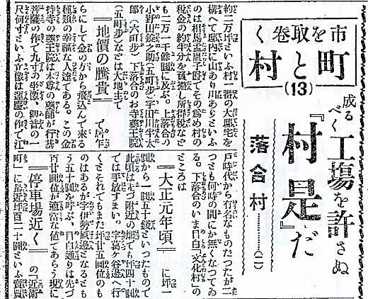 読売新聞19230713.jpg