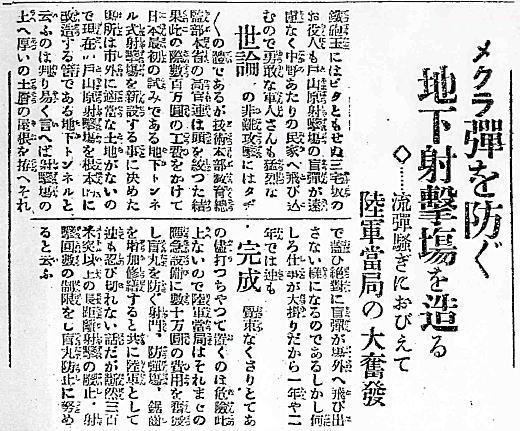 読売新聞19241029.jpg