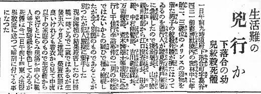 読売新聞19300202.jpg