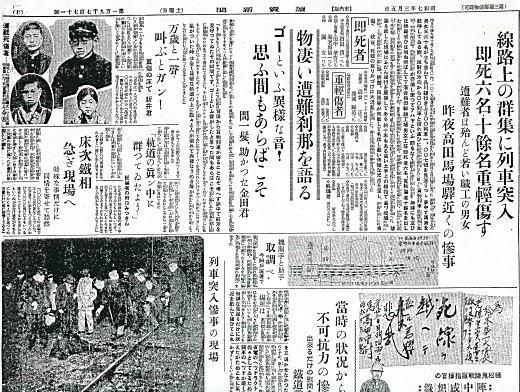 読売新聞19320305.jpg