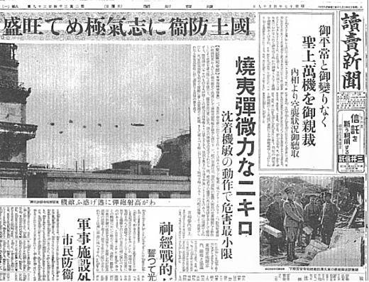 読売新聞19420419.jpg