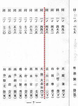警護班・大熊友右衛門.jpg