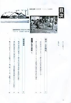 豊島区の100年目次.jpg