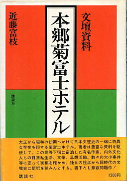 近藤富枝「本郷菊富士ホテル」1974.jpg
