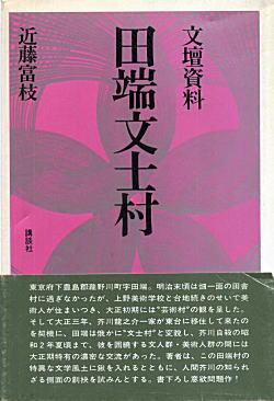 近藤富枝「田端文士村」1975.jpg
