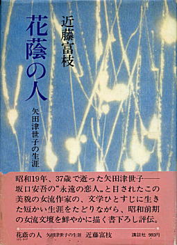 近藤富枝「花蔭の人」1978.jpg