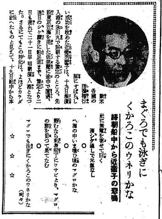 近衛秀麿1937.jpg