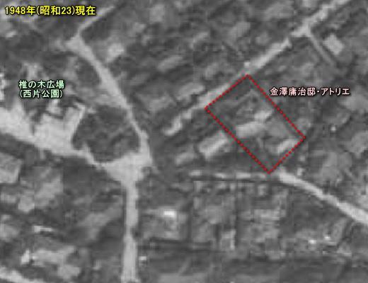 金澤邸1948.jpg