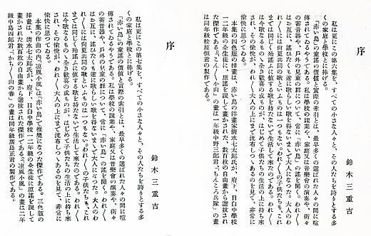 鈴木三重吉序.jpg