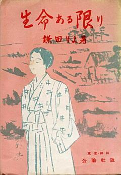 鎌田りよ「生命ある限り」1950.jpg