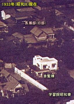 長瀬邸1933.jpg