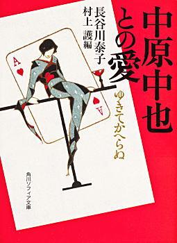 長谷川泰子「ゆきてかへらぬ」1974.jpg