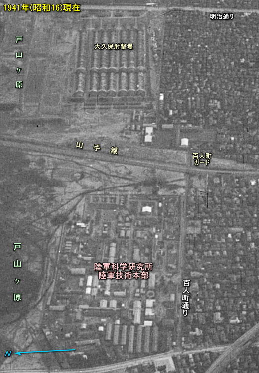 陸軍科学研究所1941.jpg