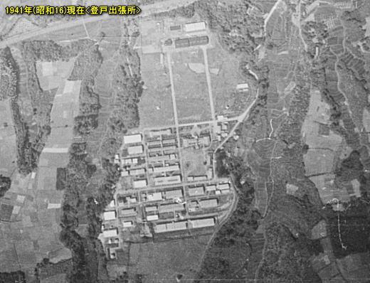 陸軍科学研究所登戸出張所1941.jpg