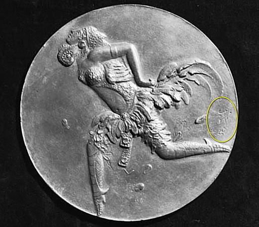 陽咸二サイン(鶏舞踏メダル1932).jpg