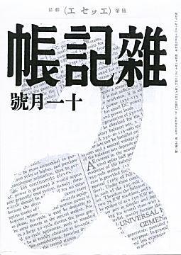 雑記帳193611.jpg