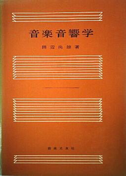 音楽音響学1951.jpg